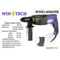 Перфоратор Wintech WHD-850 DFR (Прямой)
