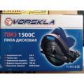 Пила дисковая VORSKLA ПМЗ -1500С