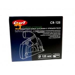 Защитный кожух для резки с отводом пыли CrafT CR-125
